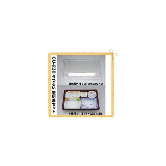 弁当容器仕出しCU-230うつろいセット400枚