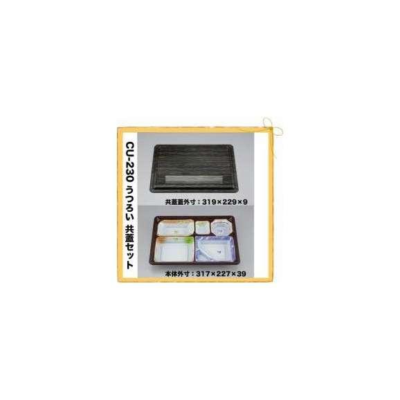 弁当容器仕出しCU-230うつろい共蓋セット400枚