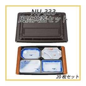 【シーピー化成】NU-333 風流共蓋セット (20枚セット)