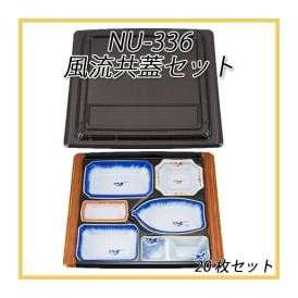 弁当容器 仕出し NU-336 風流 共蓋 セット 20枚 セット