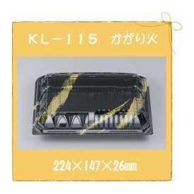 フードパック KL-115 かがり火 50枚