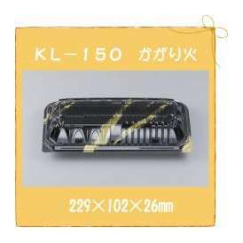 フードパック KL-150 かがり火 50枚