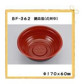 使い捨て 丼 BF-362 錦 本体 丸丼中 50枚