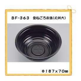 使い捨て 丼 BF-363 金ねごろ 本体 丸丼大 50枚