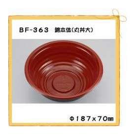 使い捨て 丼 BF-363 錦 本体 丸丼大 50枚