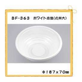 使い捨て 丼 BF-363 ホワイト 本体 丸丼大 50枚