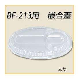 使い捨て カレー容器 BF-213本体用嵌合フタ 50枚