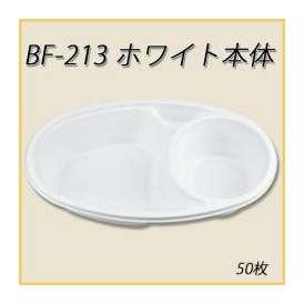 使い捨て カレー容器 BF-213  ホワイト 本体 50枚