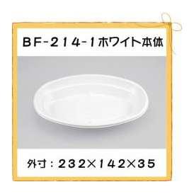 使い捨て カレー容器 BF-214-1  ホワイト 本体 50枚