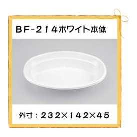 使い捨て カレー容器 BF-214  ホワイト 本体 50枚