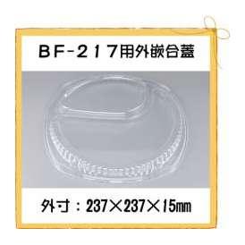 使い捨て カレー容器 BF-217用嵌合蓋 50枚
