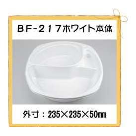 使い捨て カレー容器 BF-217  ホワイト 本体 50枚