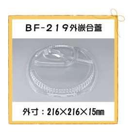 使い捨て カレー容器 BF-219用嵌合蓋 50枚