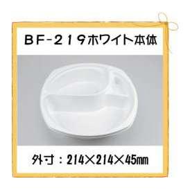 使い捨て カレー容器 BF-219  ホワイト 本体 50枚