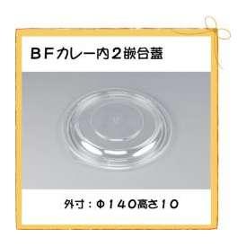 使い捨て カレー容器 BFカレー内2 嵌合蓋(U字穴) 50枚