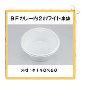 使い捨て カレー容器 BFカレー内2  ホワイト 本体 50枚