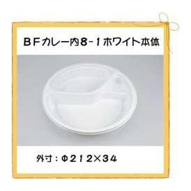 使い捨て カレー容器 BFカレー内8-1  ホワイト 本体 50枚
