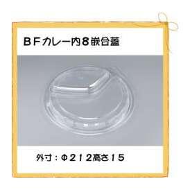 使い捨て カレー容器 BFカレー内8 嵌合蓋(U字穴) 50枚