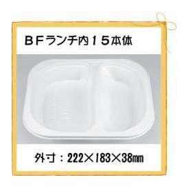 使い捨て 弁当容器 BFランチ内 15 ホワイト 本体 50枚