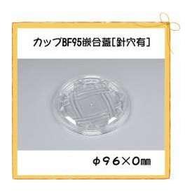 使い捨て カップ カップBF95 嵌合蓋「針穴有」 100枚