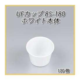 UFカップ85-180  ホワイト本体 (100枚)