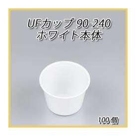 UFカップ90-240  ホワイト 本体 100枚