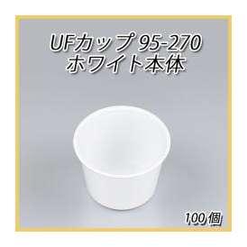 UFカップ95-270  ホワイト 本体 100枚