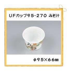 使い捨て カップ UFカップ95-270 みそ汁本体 100枚