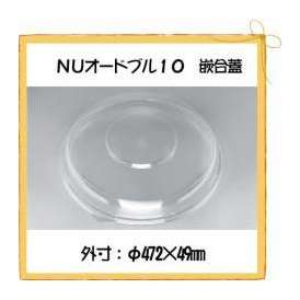 使い捨て NUオードブル10用嵌合蓋 20枚