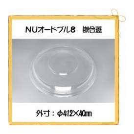 使い捨て NUオードブル8用嵌合蓋 20枚