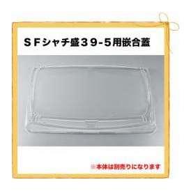 使い捨て オードブル皿 SFシャチ盛39-5用 嵌合蓋 10枚