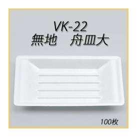 発泡容器 VK-22 無地 舟皿大 (100枚) 【お好み焼き/焼きそば/たこ焼き/持ち帰り/テイクアウト】