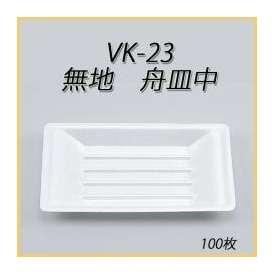 発泡容器 VK-23 無地 舟皿中 (100枚) 【お好み焼き/焼きそば/たこ焼き/テイクアウト/持ち帰り】