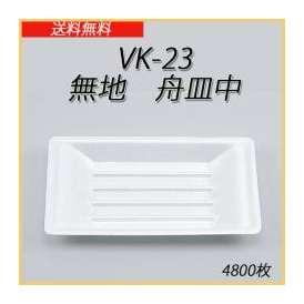 発泡容器 VK-23 無地 舟皿中 (4800枚/ケース)【お好み焼き/焼きそば/たこ焼き/テイクアウト/持ち帰り】