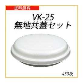 VK-25 無地 共蓋 セット (450枚/ケース) お好み焼・たこ焼き・焼きそば・使い捨て容器