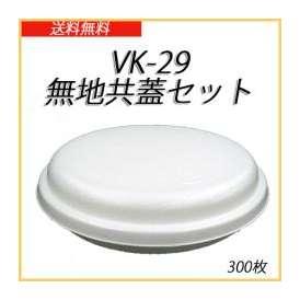発泡容器 VK-29 無地 共蓋セット (300枚/ケース)【お好み焼き/広島焼き/モダン焼き/使い捨て/発泡/容器】