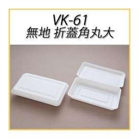 VK-61 無地 折蓋角丸大 (50枚) お好み焼・たこ焼き・焼きそば・使い捨て容器