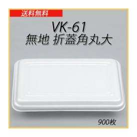 【送料無料】使い捨て VK-61 無地 折蓋角丸大 (900枚/ケース お好み焼・たこ焼き・焼きそば・使い捨て容器