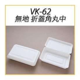 VK-62 無地 折蓋角丸中 50枚 お好み焼・たこ焼き・焼きそば・使い捨て容器