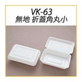 VK-63 無地 折蓋角丸小 (50枚) お好み焼・たこ焼き・焼きそば・使い捨て容器