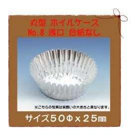 ホイルカップ 丸型 ホイルケース No.8 浅口 合紙なし 50Φ×25mm1000枚(1本)