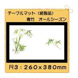 テーブルマット 尺3 青竹 No.271 100枚