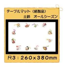 テーブルマット 尺3 土鈴 No.242 100枚