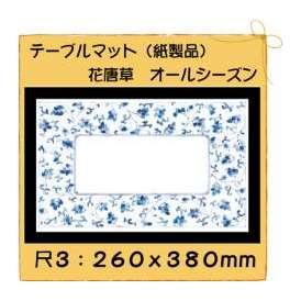 テーブルマット 尺3 花唐草 No.244 100枚