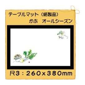テーブルマット 尺3 かぶ No.226 100枚