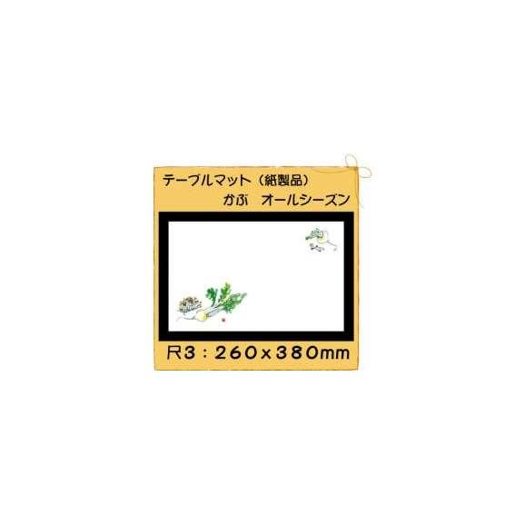テーブルマット 尺3 かぶ No.226 100枚01