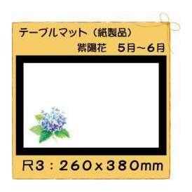 テーブルマット 尺3 紫陽花 No.287 100枚