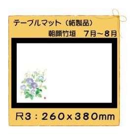 テーブルマット 尺3 朝顔竹垣 No.321 100枚