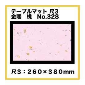 テーブルマット 尺3 金閣 桃 No.328 100枚
