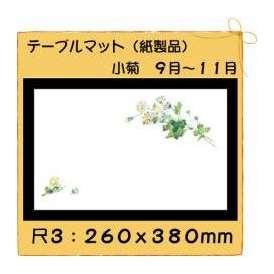 テーブルマット 尺3 小菊 No.254 100枚